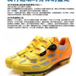 Tiebao MTB shoes/cycling with new design Tow Color