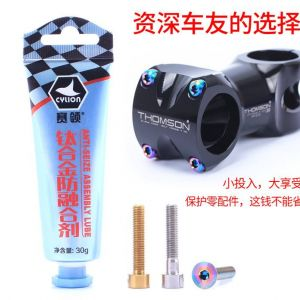 Cycling MTB RB CYLION Anti-seize assembly lube