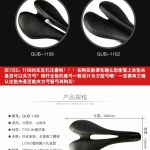 GUB1158 Super Light Weight 146g Leather Carbon Hollow Saddle Seat