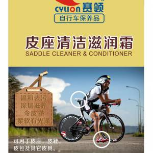 Cylion Saddle Shoes Clean Spray