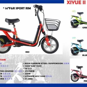 XDS Electric Bicycles XIYUE II SPORT RIM - Red, Green, Blue & Pink
