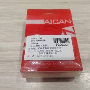Aican Tubular Double Sided Tape 4m ( 2 Wheel )